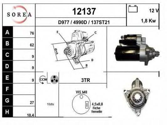 EAI 12137 Стартер
