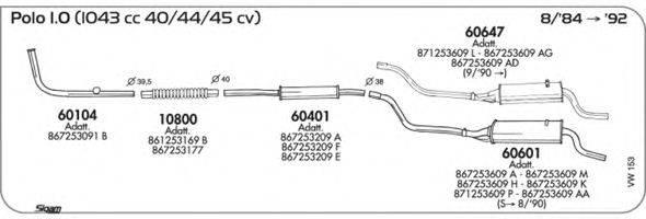 SIGAM VW153 Система выпуска ОГ